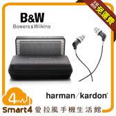 【愛拉風 X 藍芽喇叭】B&W 藍牙 無線音箱 T7 +專用攜帶盒 送H.K耳機 Bowers & Wilkins