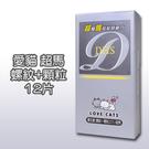 【愛愛雲端】(灰)愛貓 超馬(螺紋+顆粒)持久保險套12入 B700001