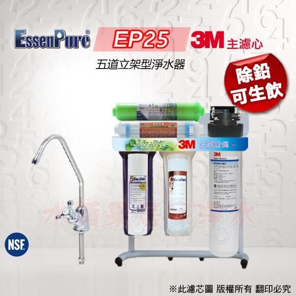 水蘋果居家淨水~快速到貨~3M EP25 五道立架型淨水器 (潔淨型)[B-L537]