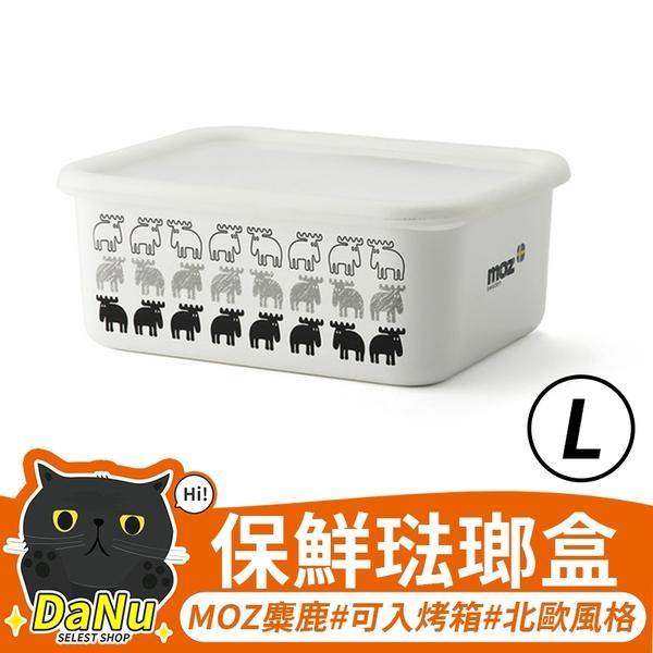 MOZ麋鹿 保鮮琺瑯盒深型(L) 北歐風格 下午茶必備 野餐 療癒系餐具【Z210106】