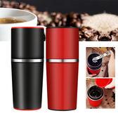 隨身杯 磨豆杯 手沖 咖啡豆 研磨【創意巴巴】時尚 不鏽鋼 咖啡豆 研磨隨身杯
