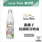 :貓點點寵舖: Love Pets樂沛思〔銀離子抗菌除臭噴霧,100ml〕299元