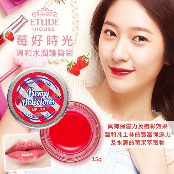ETUDE HOUSE 莓好時光 溫和水潤護唇彩 15g