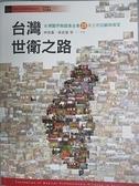 【書寶二手書T1/保健_ZIP】台灣世衛之路 : 台灣醫界聯盟基金會25年工作回顧與展望_林世嘉,