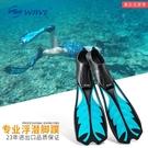 腳蹼 潛水腳蹼成人游泳自由潛長腳蹼蛙鞋全干式浮潛三寶套裝備T