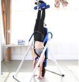 倒立機家用瑜伽健身器材倒立輔助器倒吊器腳套倒掛增高拉身   潮流前線