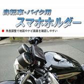 SUZUKI V125SS sym woo 100 mii talk rx 110 gt 125 cuxi手機車支架改裝手機架摩托車導航機車架手機座