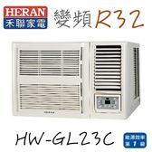 【HERAN 禾聯】2.4KW 3-5坪 變頻窗型冷氣《HW-GL23C》全機3年主機板7年壓縮機10年保固