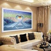 鑚石畫2020水晶滿鑚新款客廳5D心心相印天鵝點貼磚小件家用十字繡 NMS名購居家