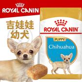 此商品48小時內快速出貨》BHN 法國新皇家飼料《吉娃娃幼犬CHP》1.5KG