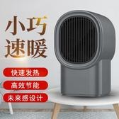 電暖器 110v取暖器暖風機便攜式小型電暖氣家用臥室速熱電暖器節能省寢室書房熱風【鉅惠85折】