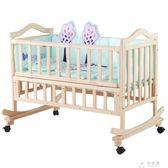 嬰兒床 嬰兒搖籃床嬰兒床實木寶寶床無漆嬰兒搖床bb床搖窩新生兒床 俏女孩