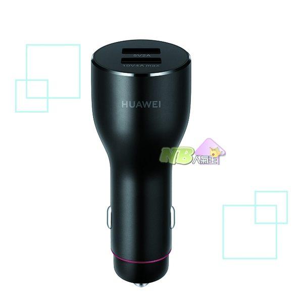 華為 HUAWEI CP37 40W 超級車充