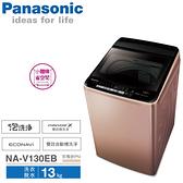 Panasonic國際牌 13公斤 ECONAVI 變頻直立式洗衣機 NA-V130EB-PN