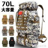 70L迷彩背囊男旅行背包特大容量旅游包戶外登山包出差打工行李包  圖拉斯3C百貨