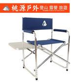PolarStar 鋁合金導演椅 (附側桌) 摺疊桌 戶外休閒椅 P15737 海邊 釣魚 露營用品 登山