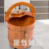 泡腳桶橡木足浴盆洗腳盆全自動按摩加熱恒溫電動足療機足浴器木桶 qf3124【黑色妹妹】