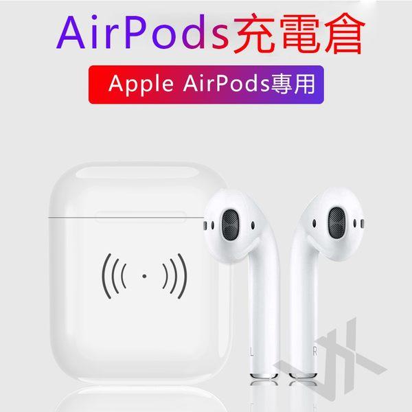 最新黑科技 AirPods無線充電倉 秒變無線充  AirPods專用 蘋果藍牙耳機無線充電倉