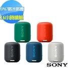 【促銷】SONY 可攜式防水防塵藍牙喇叭 SRS-XB12新力索尼公司貨