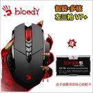 【Bloody】雙飛燕 V7+B2-5 ...