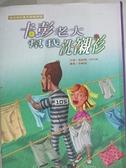 【書寶二手書T3/兒童文學_GCI】卡彭老大幫我洗襯衫_李畹琪, 貞妮佛.