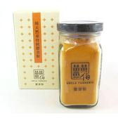 【薑黃伯】純天然束骨秋鬱金粉50g