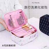 旅行印花洗漱化妝包 A可拆隔板款 化妝包 洗漱包 旅行包