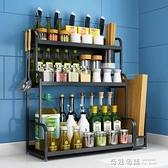 不銹鋼廚房置物架黑色調料架多功能刀架家用油鹽醬醋收納架省空間 全館免運