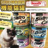 【ZOO寵物樂園】SEED特級銀貓》Bistro Cat機能貓罐組-170克 (1罐)