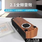 藍芽音響 音響木質無線手機家用迷你小型音響超重低音炮大音量鬧鐘3D環
