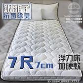 【嘉新名床】銀離子 ◆ 浮力床《加硬款 / 7公分 / 雙人特大7尺》