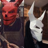 創意角骷髏惡魔鬼紙模面具diy男全臉恐怖萬聖節化妝假面舞會派對 街頭布衣
