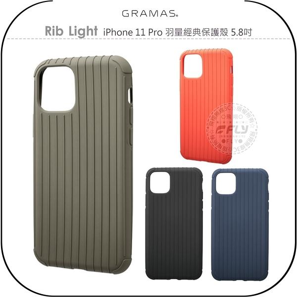 《飛翔無線3C》GRAMAS Rib Light iPhone 11 Pro 羽量經典保護殼 5.8吋│公司貨