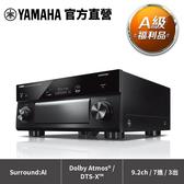 新上架【A級福利品】Yamaha RX-A3080 AV頂級擴大機