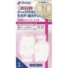 日本Richell 利其爾 小型多功能固定扣(2入)(4973655215203) 143元
