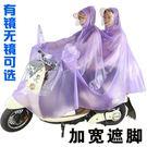 雨衣  加大雙人雨衣電瓶車電動自車行車摩托車成人加厚母子遮腳雨披騎行