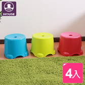【HOUSE】3Q椅凳-中(4入隨機色出貨)