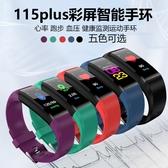 彩屏智慧手環跑步監測運動手環 測體溫手環