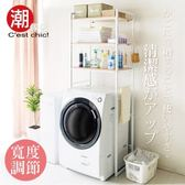 【C est Chic】長谷川可伸縮洗衣機置物架