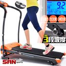 飆蜂電動跑步機(時速12公里+三坡度)電跑美腿機.家用散步機健走機.智能跑步訓練機【SAN SPORTS】