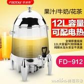 菲迪斯自助餐電熱保溫豆漿牛奶桶 咖啡鼎 不銹鋼果汁鼎自助飲料機QM 美芭