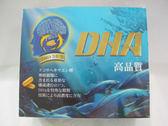 諾固~冰晶冷凍高純度DHA軟膠囊140粒/盒~特惠中~