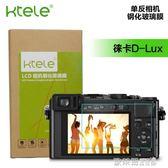 相機保護膜 Ktele 徠卡D-Lux(Typ 109)相機鋼化膜 屏幕保護貼膜 金剛玻璃膜 歐萊爾藝術館