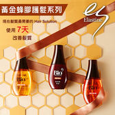 ELASTINE Bio 黃金蜂膠護髮精華油/精華乳 80ml 多款供選☆巴黎草莓☆