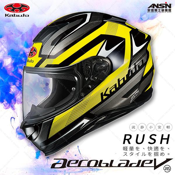 [安信騎士] 日本 OGK 空氣刀5 AEROBLADE 5 彩繪 RUSH 黑黃 安全帽 全罩 Kabuto