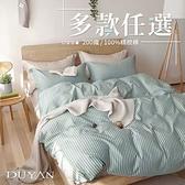 100%精梳棉雙人加大床包枕套三件組-多款任選 台灣製 200織