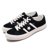 Converse One Star Academy 黑 米白 復古奶油底 麂皮 基本款 男鞋 女鞋 滑板鞋 休閒鞋【PUMP306】 164525C