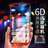 小米6手機殼max2保護套米5x硅膠mix2/s全包防摔男女款透明軟殼六  初語生活