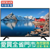 HERAN禾聯50型LED液晶顯示器_含視訊盒HF-50DA5含配送到府+標準安裝【愛買】