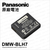 Panasonic 原廠配件 DMW-BLH7 BLH7 鋰電池 原廠電池 ★可刷卡★ DMW-BLH7E